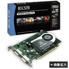 NVIDIA Quadro FX 570 - 株式会社 エルザ ジャパン