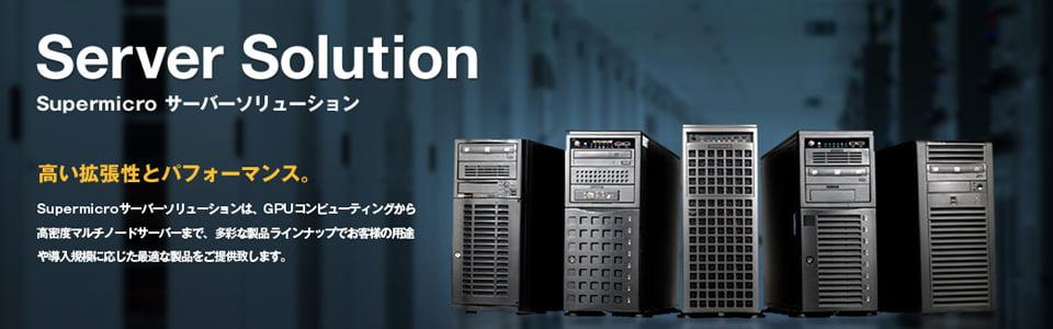 Server Solution Supermicro サーバーソリューション 高い拡張性とパフォーマンス。 Supermicroサーバーソリューションは、GPUコンピューティングから高密度マルチノードサーバーまで、多彩な商品ラインナップでお客様の用途や導入規模に応じた最適な製品をご提供致します。