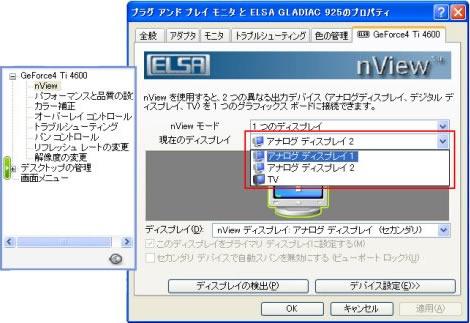 ディスプレイユーティリティーソフトウェアnViewの設定方法。【マルチ ...