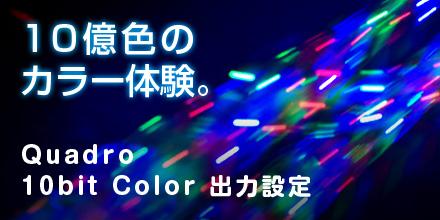 10億色のカラー体験。 Quadro特設ページ