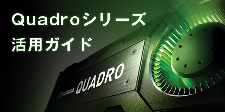 NVIDIA Quadroシリーズ活用ガイド
