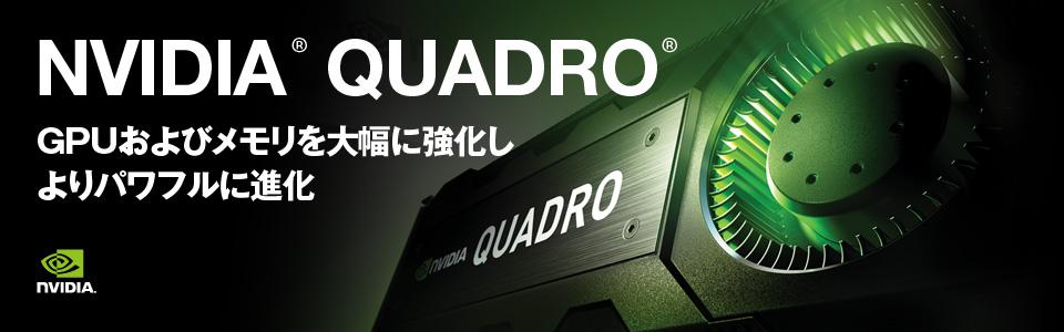 NVIDIA QUADRO GPUおよびメモリを大幅に強化し、よりパワフルに進化した最新のQuadroシリーズ登場!