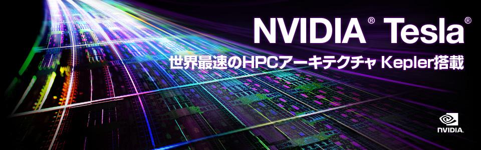 世界最速のHPCアーキテクチャKepler搭載