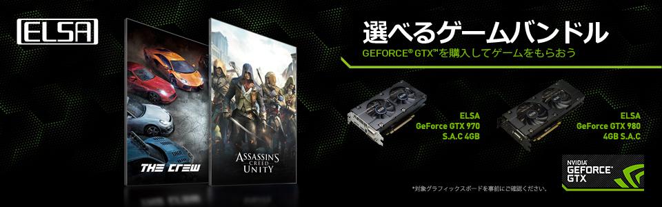 GeForce GTX 選べるゲームバンドルキャンペーン