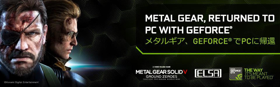 メタルギア、GeForce®でPCに帰還