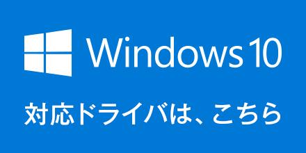 Windows 10 対応ドライバは、こちら