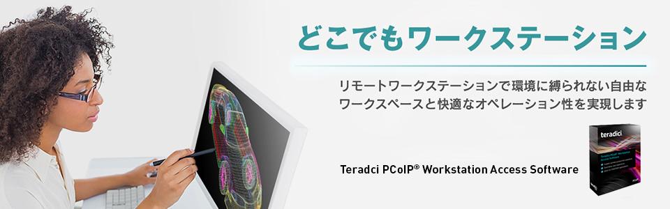 「Teradici PCoIP® Workstation Access Software」リモートワークステーションで環境に縛られない自由なワークスペースと快適なオペレーションを実現します