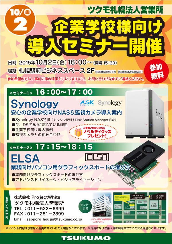 150918_synology-elsa-seminar-tsukumo-sapporo