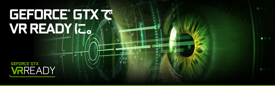 geforce-gtx-virtual-reality