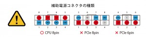 aux_power_connecter_classification_02
