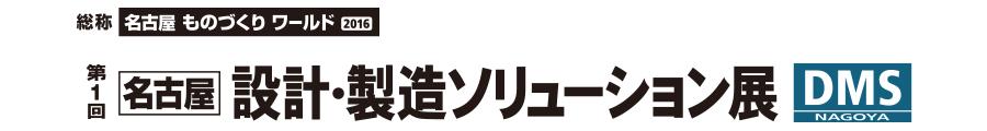 dmsn_16_logo_download2_900