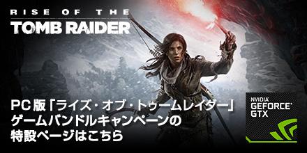 PC版「ライズ・オブ・トゥームレイダー」 ゲームバンドルキャンペーンの特設ページはこちら