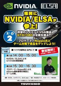 tsukumo_fukuoka_nvidia_elsa_event