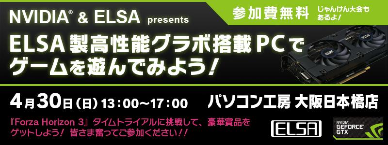 slide_banner_800x300_elsa_event_spring_unitcom