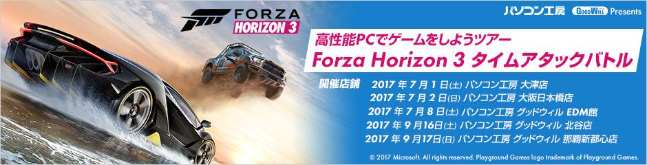 unitcom_forzahorizon3_tour_title