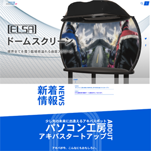 akiba_startup_top_ss