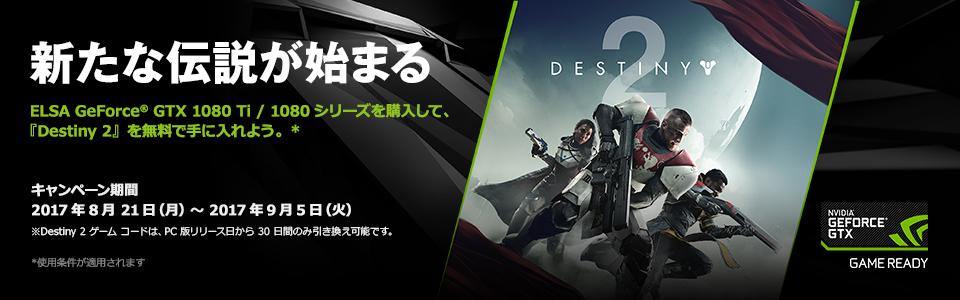 top_banner_destiny2_bundle2