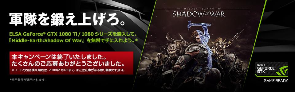 top_banner_shadowofwar_bundle_end