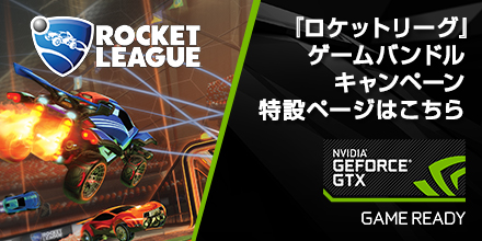 banner_rocket_league_bundle
