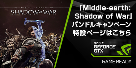 banner_shadowofwar_bundle