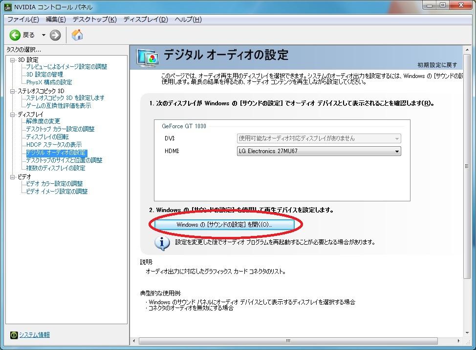 digitalaudio_settings