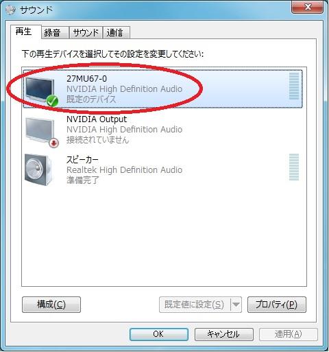 digitalaudio_settings_select