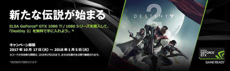 top_banner_destiny2_bundle4