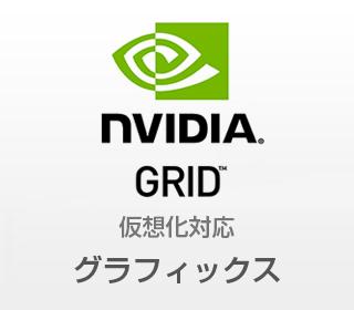 NVIDIA Quadro & ELSA GeForce シリーズ ドライバ(Windows 10 64bit