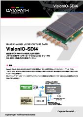 img_catalog_datapath_VisionIO-SDI4